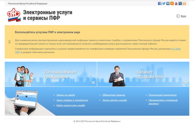 Пенсионный фонд россии личный кабинет вход скачать как получить в пенсионном решение о назначении пенсии
